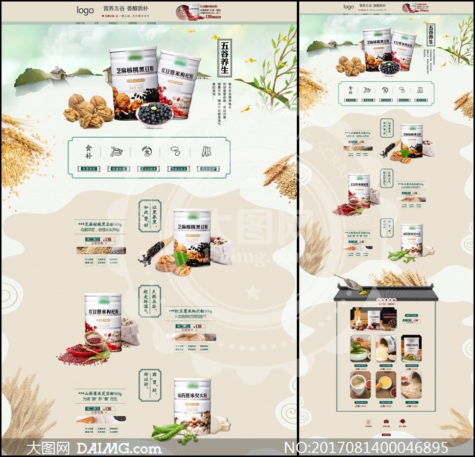 淘宝素材 淘宝首页模板 > 素材信息          淘宝营养品首页设计模板