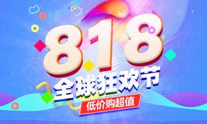 淘宝818狂欢节活动海报PSD源文件