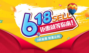 淘宝618钜惠海报设计PSD源文件