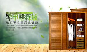 绿色家具宣传海报设计PSD源文件