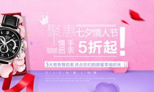 淘宝情侣表七夕活动海报PSD源文件