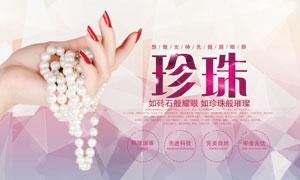 时尚珍珠宣传广告设计PSD源文件