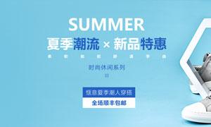 淘宝男鞋夏季全屏海报设计PSD素材