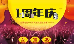 淘宝店铺周年庆活动海报设计PSD素材