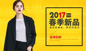 淘宝女装春季新品上市海报PSD模板