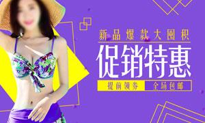淘宝夏季女装特惠海报设计PSD素材