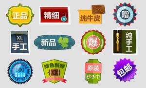 淘宝活动热卖标签设计模板PSD素材