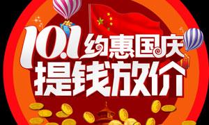 国庆节活动广告设计模板PSD素材