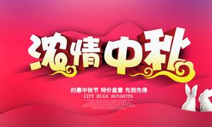 中秋节特价促销海报设计PSD素材