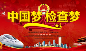 中国梦检察梦宣传海报设计PSD源文件