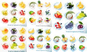 水花奶花包裹的水果等创意矢量素材