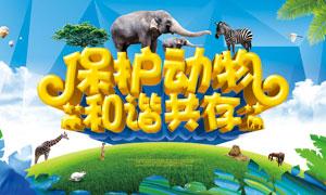 保护动物公益宣传海报设计PSD素材