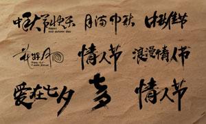 中国风节日字体毛笔字设计PS笔刷