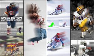 照片添加高速冲击特效背景PS动作