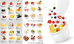 牛奶与多种新鲜的水果主题矢量素材