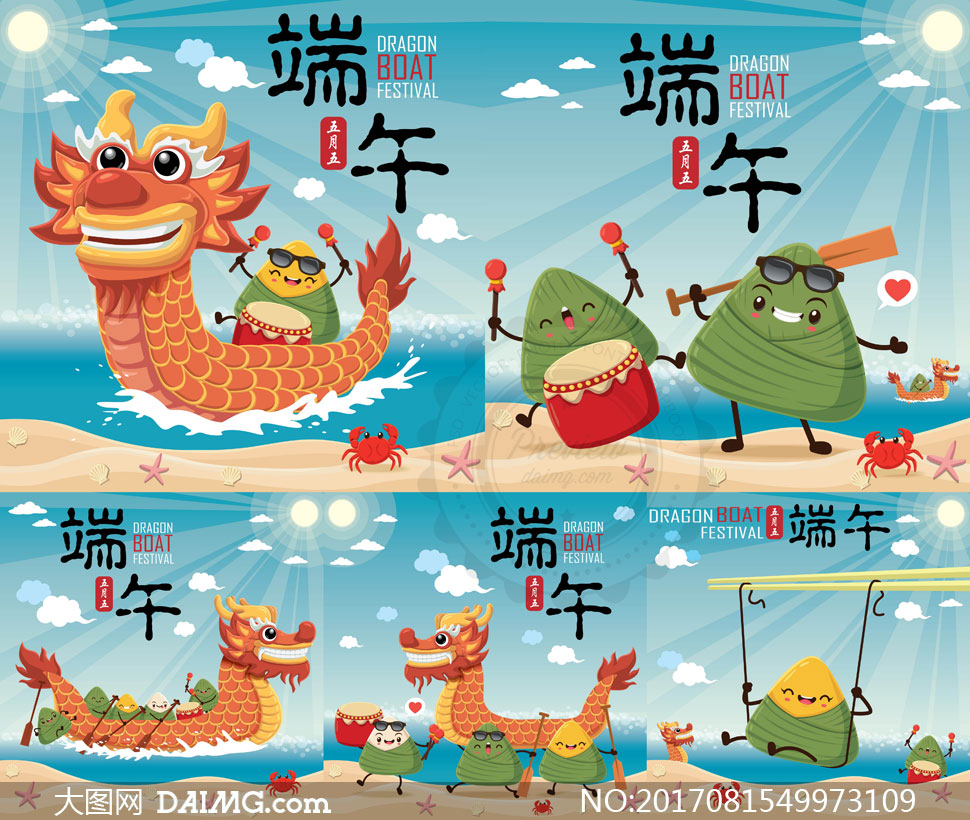 词: 矢量素材矢量图设计素材节日素材创意设计端午节卡通可爱祥云粽子