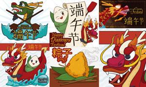 端午节龙舟与可爱粽子创意矢量素材