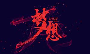 中国风毛笔书法字设计PS教程素材