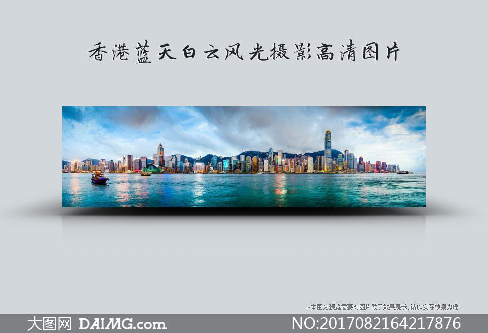 香港蓝天白云远山风光摄影高清图片