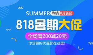 淘宝暑期大促活动海报设计PSD素材