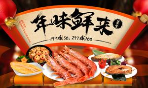 淘宝中国风食材促销海报PSD源文件