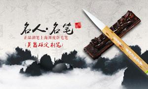 淘宝中国风毛笔活动海报设计PSD素材