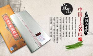 淘宝宣纸中国风主题海报设计PSD素材