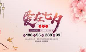淘宝七夕情人节促销海报PSD模板