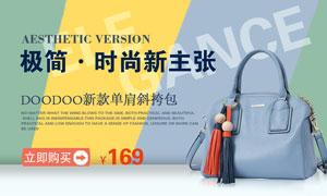淘宝手提包全屏促销海报设计PSD素材