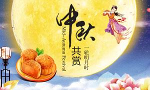 淘宝中秋月饼活动海报设计PSD素材