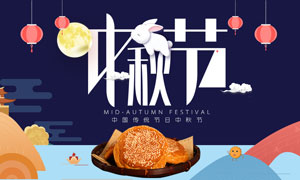 中秋节传统月饼促销海报设计PSD素材