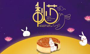 天猫中秋节月饼活动海报设计PSD素材