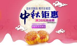 中秋节月饼钜惠海报设计PSD源文件