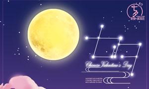 电商七夕情人节海报设计PS教程素材