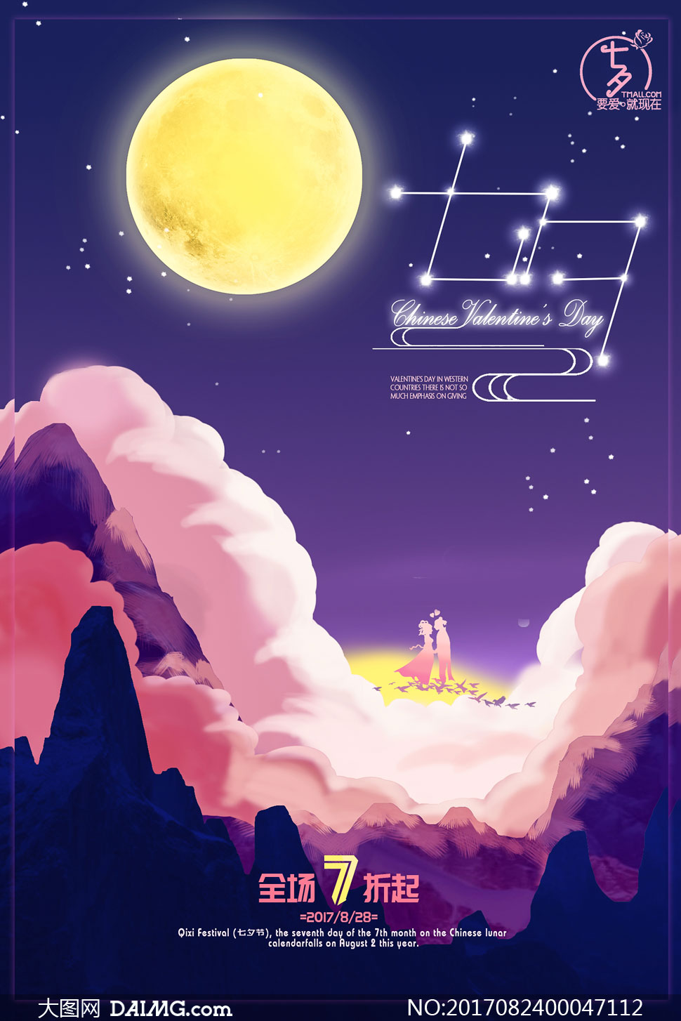 ps海报素材大图_电商七夕情人节海报设计PS教程素材_大图网图片素材