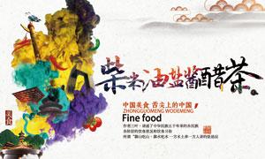中国风美食文化宣传海报PSD源文件