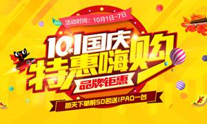 国庆节特惠活动海报设计PSD源文件