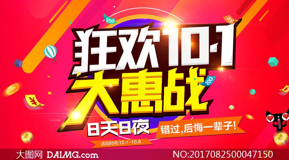 狂欢国外大惠战海报设计PSD源文件