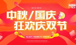 中秋国庆双节活动海报设计PSD素材