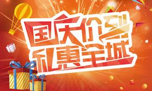 国庆节打折促销海报设计PSD素材