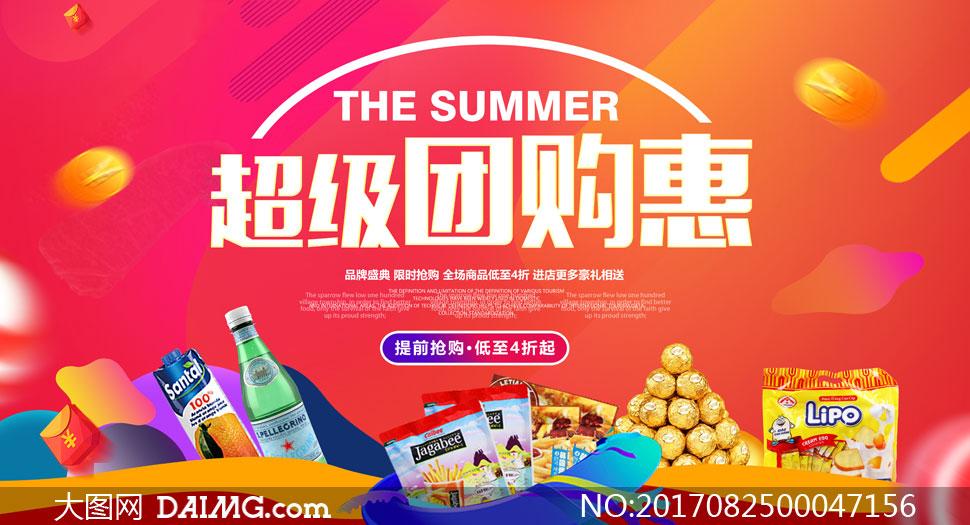 大图首页 psd素材 广告海报 > 素材信息          商场超值特惠清仓图片