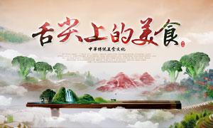 中华传统美食文化宣传海报PSD素材