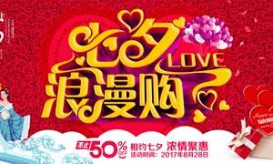 七夕浪漫购海报设计PSD源文件