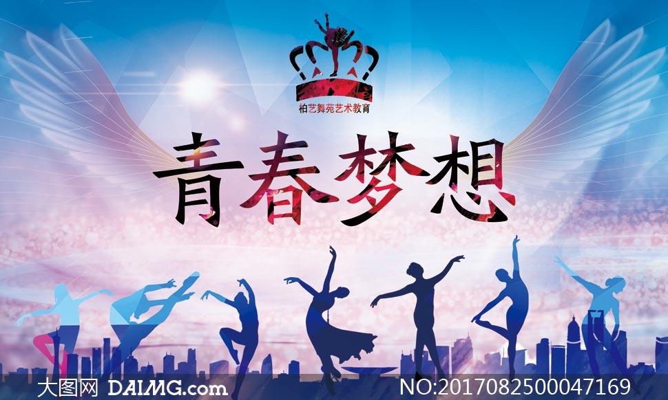 青春梦想舞蹈比赛海报设计psd素材