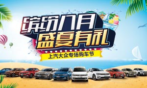 大众汽车八月购车节海报设计PSD素材