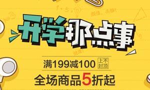商场开学季活动海报设计PSD素材