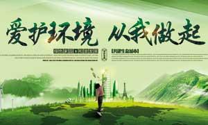 爱护环境公益宣传海报设计PSD素材