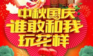 中秋国庆促销海报设计模板PSD源文件