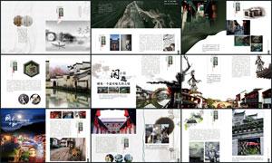 中国风古镇旅游宣传画册PSD源文件