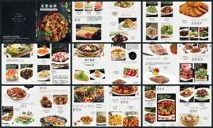 餐饮美食画册设计模板PSD源文件